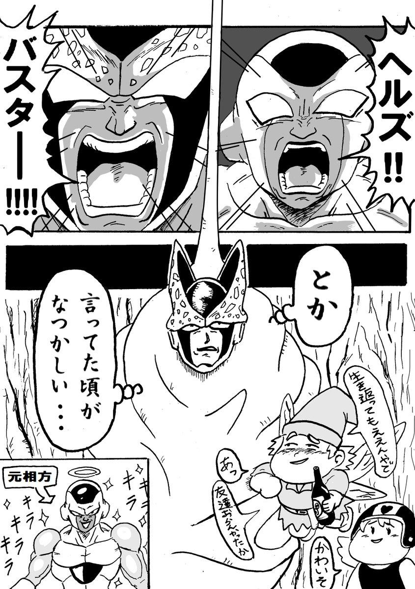 フリーザ軍ほのぼの漫画48「ヘルズバスターのフリーザじゃない方」#ドラゴンボール超