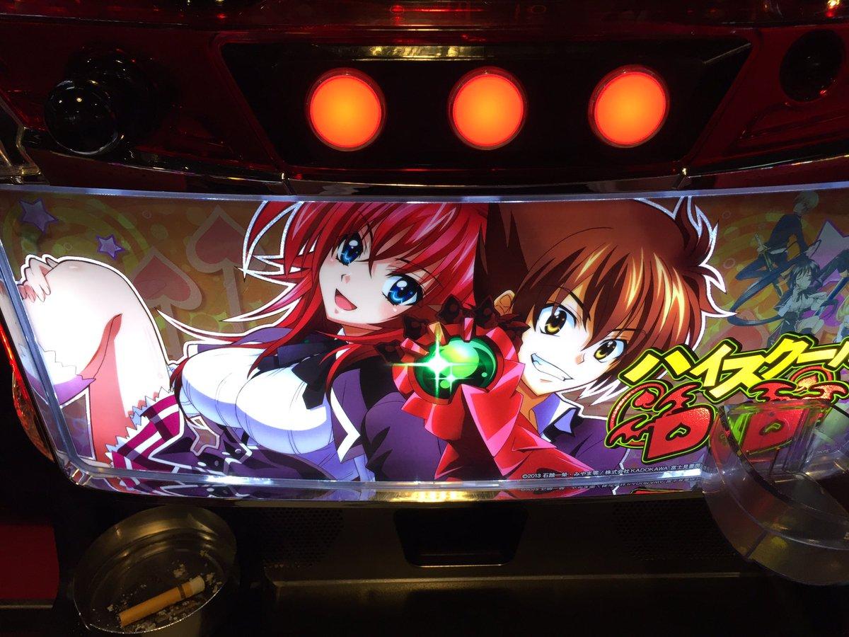 ハイスクールDxDの台を置いてある店どなたかしりませんか!?熊谷のいEスペ 上里のラカータ Dステ以外で!とりあえずこの