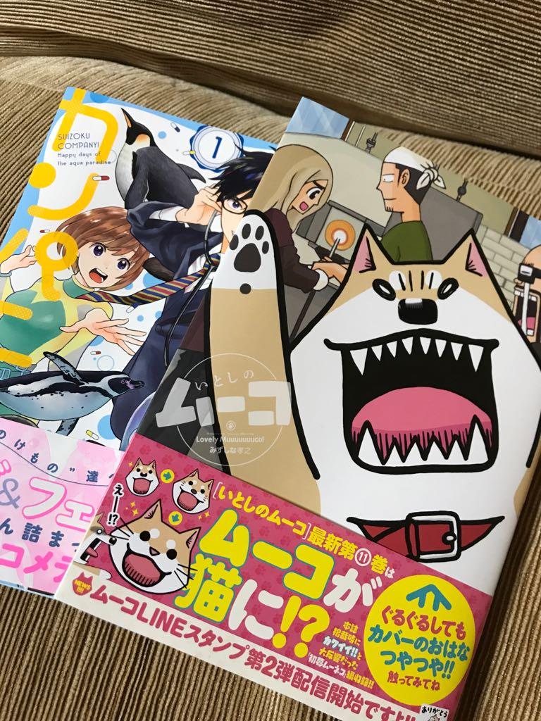 #今日買った漫画 みずしな孝之「いとしのムーコ11」、イシイ渡「水族カンパニー1」。