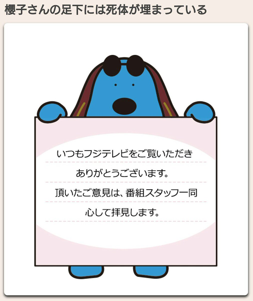 #櫻子さん #藤ヶ谷太輔ただDVD化されると信じて待っているのは心配になり公式HPにドラマ感想とDVD化のお願いをメッセ