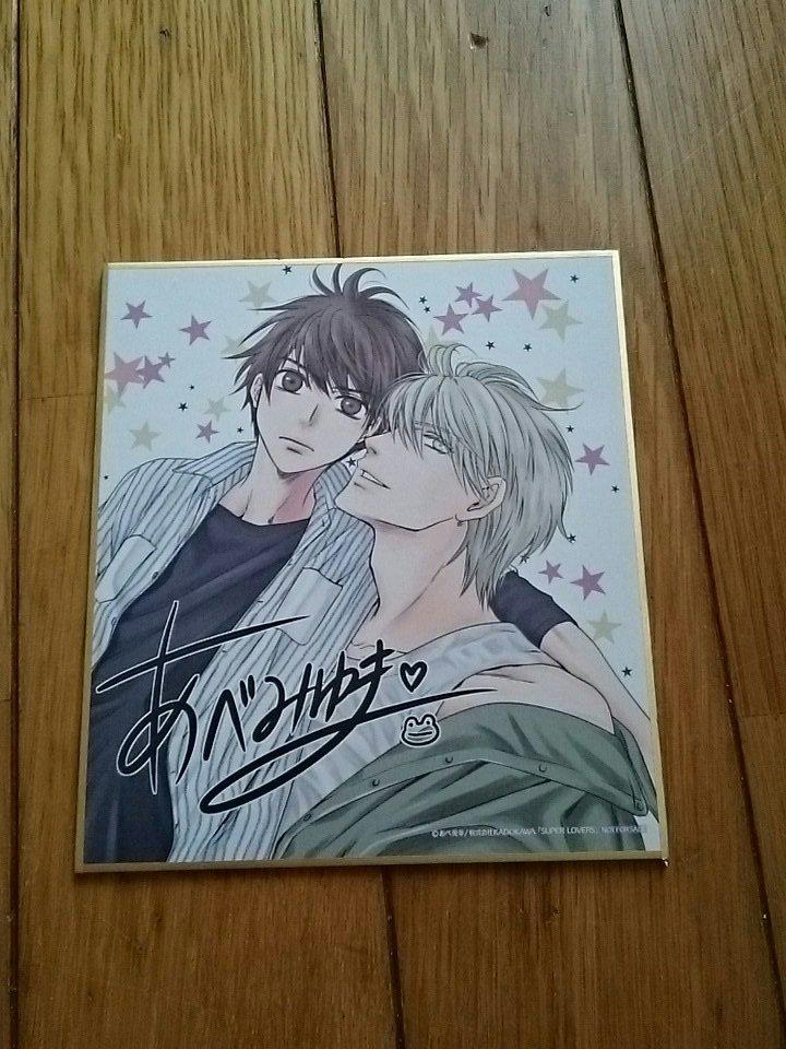 あべ美幸先生の描き下ろし複製ミニ色紙当たりました♡とても嬉しいです^^*これからもSUPER LOVERS応援します!#