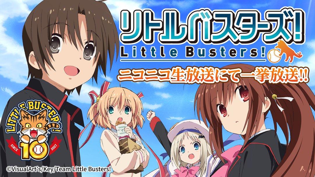 10周年を記念してニコニコ生放送でアニメ『リトバス!』一挙放送決定!7/12 19時より「リトバス!」1話~13話7/1