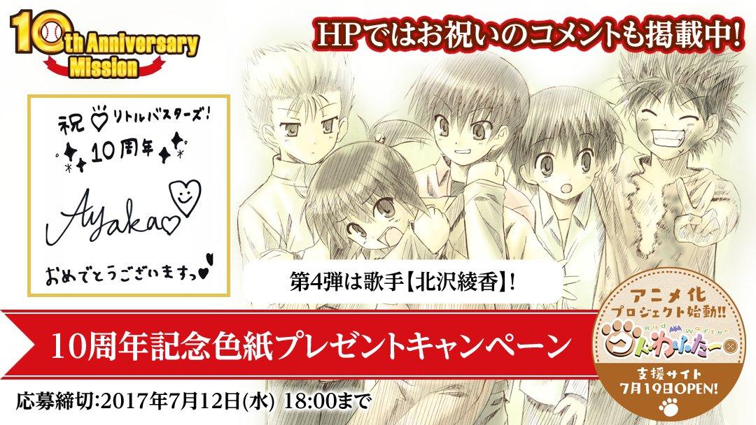 リトルバスターズ!10周年記念色紙プレゼントキャンペーン第4弾は歌手【北沢綾香】!()をフォロー、このツイートをRTする