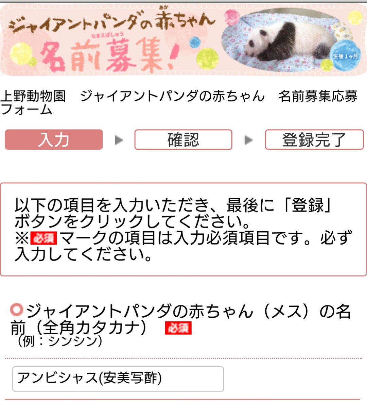 7月28日上野動物園の赤ちゃんパンダの名前 公募開始!「名付けましょう」でつけてもらった「アンビシャス(安美写酢)」「お