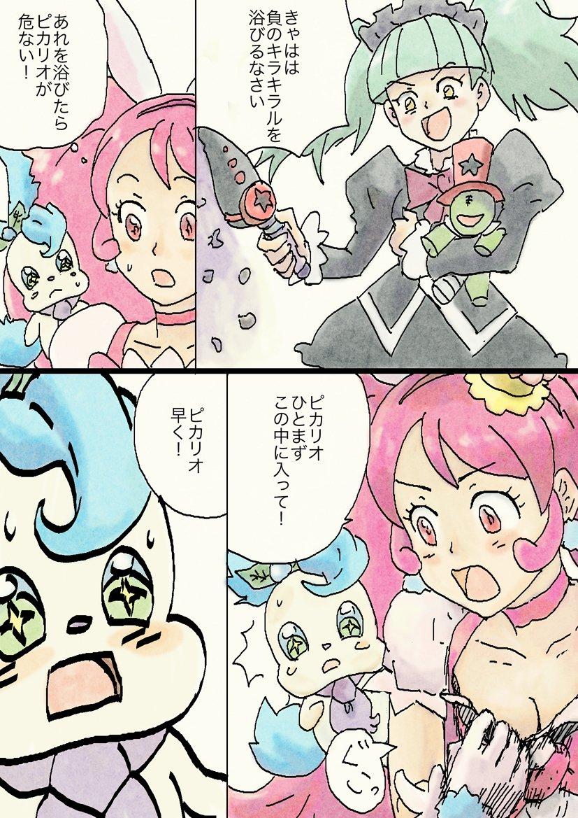 ピカリオがあおいちゃんに抱っこされているのを見た時、自分がプリキュアの妖精だったらこういう助けられ方したいと思いました。