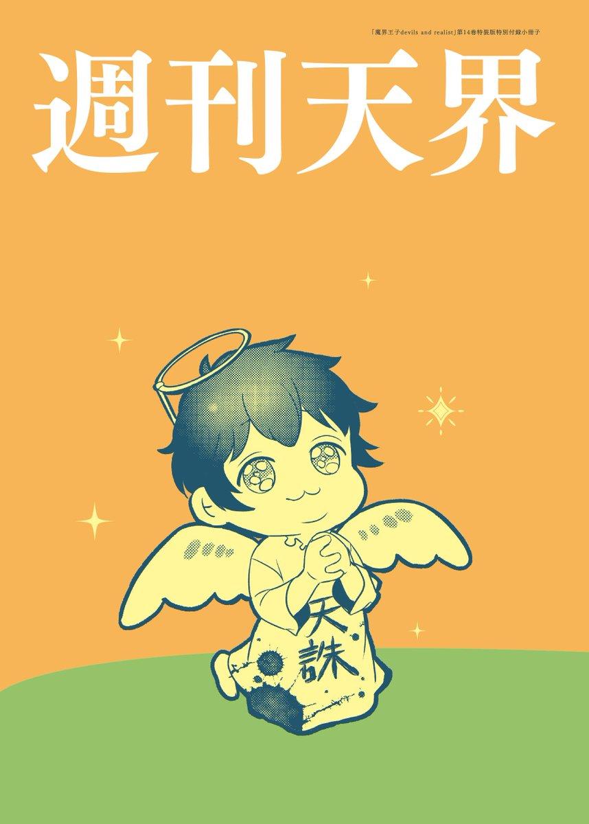 7月25日発売「魔界王子」(雪広うたこ 原作:高殿円)第14巻は小冊子付特装版も同時発売いたします。今回は天界から見た魔