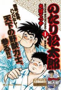 ちばてつや先生の相撲漫画「のたり松太郎」やっと読破。田中編はめちゃ感動した。田中は幸せになってほしい。