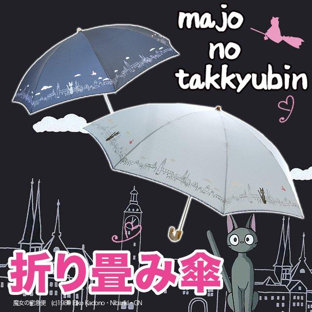 【スタジオジブリ】「魔女の宅急便 折りたたみ傘」発売中!