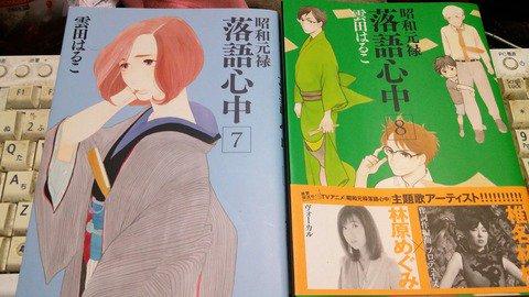 ブログ更新しました! 怠惰なヲタク主婦の日常 : 「昭和元禄落語心中」7,8巻読了@母と重ねる。