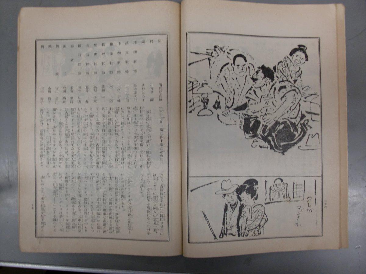 漱石「坊ちゃん」の初舞台は、昭和2年11月本郷座で市川猿之助が坊ちゃんを演じた。写真は昭和10年7月明治座公演のパンフだ