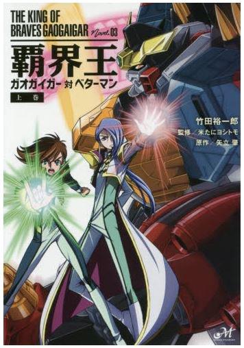 ガオガイガーの新作の小説が発売されていた。本編が1998年OVAが2003年そこからのTV版が2005年まさかこの201