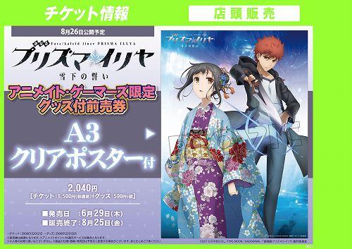 【チケット情報】「劇場版 Fate/kaleid liner プリズマイリヤ 雪下の誓い」が1階レジにて好評販売中!アニ