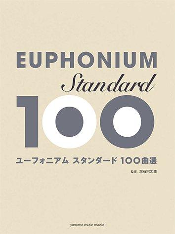 【好評発売中】レパートリーを増やしたい、たくさん練習したい、そんなあなたにぴったりの100曲集!『ユーフォニアム スタン
