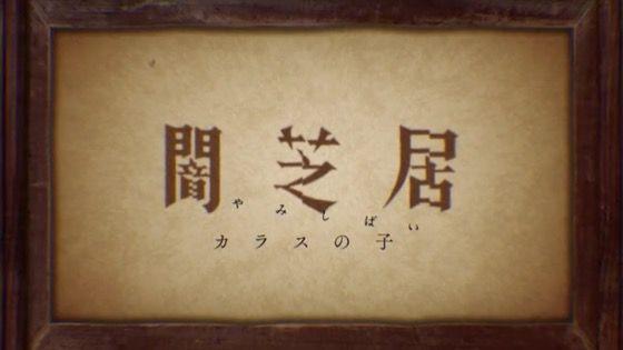 【monyo】闇芝居5期3話の感想・考察・解説!カラスが意味することとは? #闇芝居