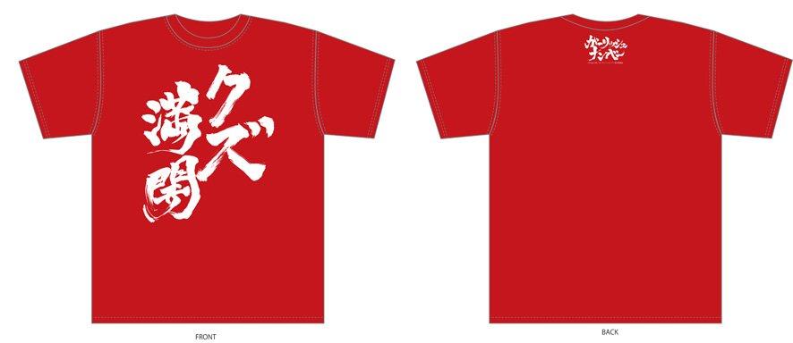 【イベント情報】8月6日開催「クズらじ公録イベント」、来場者プレゼントのT シャツのデザインを公開! 昼の部が赤色、夜の
