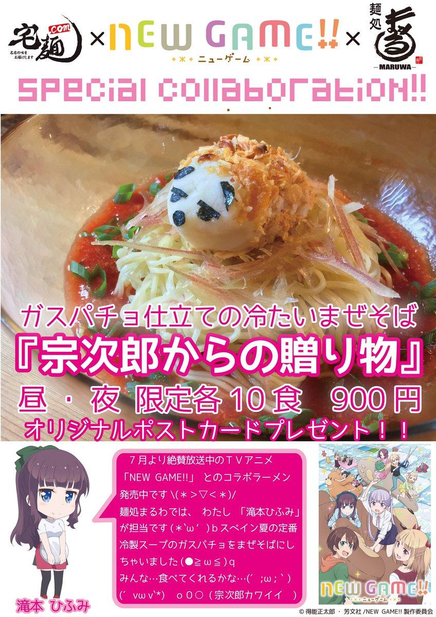 8月10日から宅麺さん企画でTVアニメ「NEW GAME‼︎」と全国8店舗のラーメン店がコラボ開始!麺処まるわ担当は店長