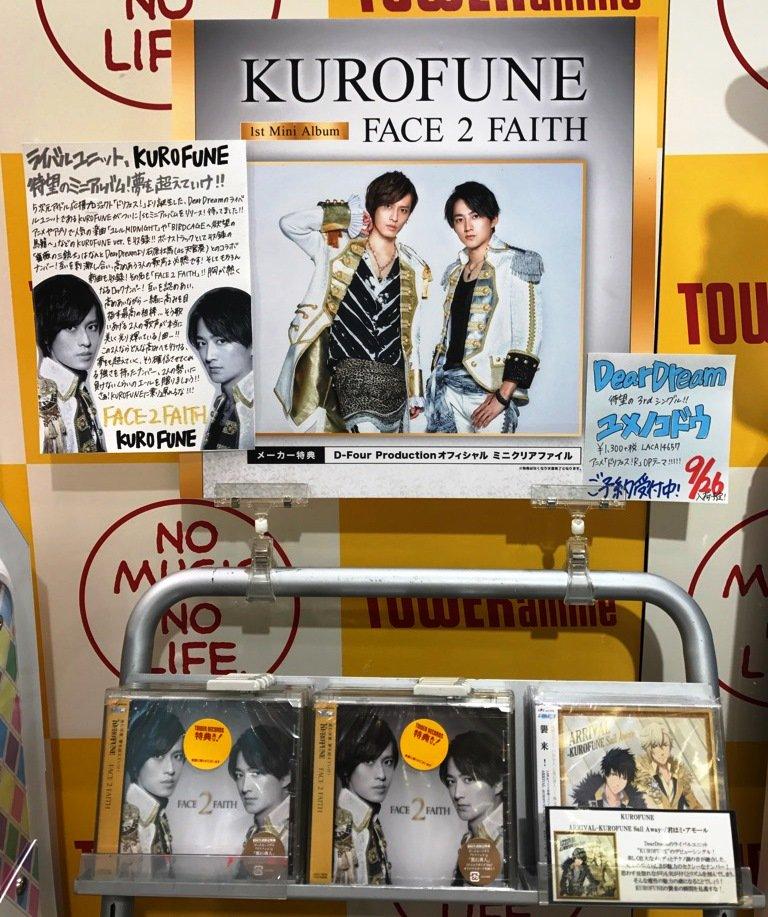 【TOWERanime新宿】5次元アイドル応援プロジェクト「ドリフェス!」よりKUROFUNEの1stミニAL「FACE