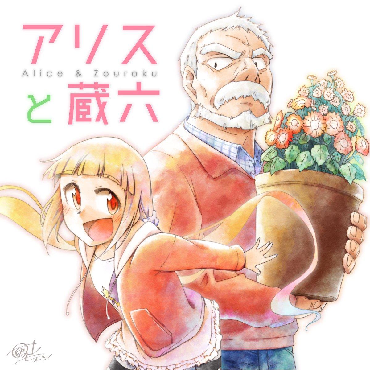 アリスと蔵六、完成!以前やってたニコ生アニメ一挙放送で見て、すんごい面白くて可愛くて思わず描きたくなりました^^ 蔵六じ