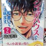 【本日発売】『この男子、シェアハウスで小説書いてます。』コミックス第2巻発売です!アニメイト池袋本店さんでパシャっと☆