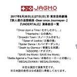 【日本語曲名を公開!】                                                              演奏曲目の公式日本語表記を公開しました!                                                              8月16日の発売が決定し話題沸騰中の『UNDERTALE』より、                               珠玉の名曲全10曲をメドレー形式でお届けいたします!                                                              ◆詳細→https://t.co/jb38915WJL                               ▼曲目一覧は以下をチェック!▼