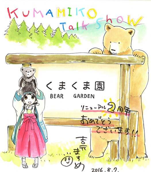 【イベント情報】「くまみこ」を連載中の吉元ますめ先生のサイン会 & お絵かき教室(小学生以下対象)が開催されます