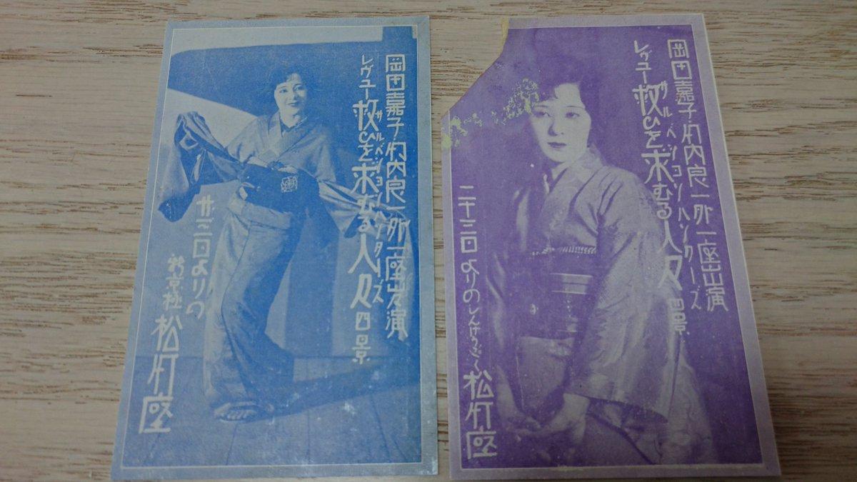 映画俳優の竹内良一と駆け落ち失踪して日活を解雇された女優の岡田嘉子が昭和3年に竹内と共に旗揚げした一座による新京極・松竹