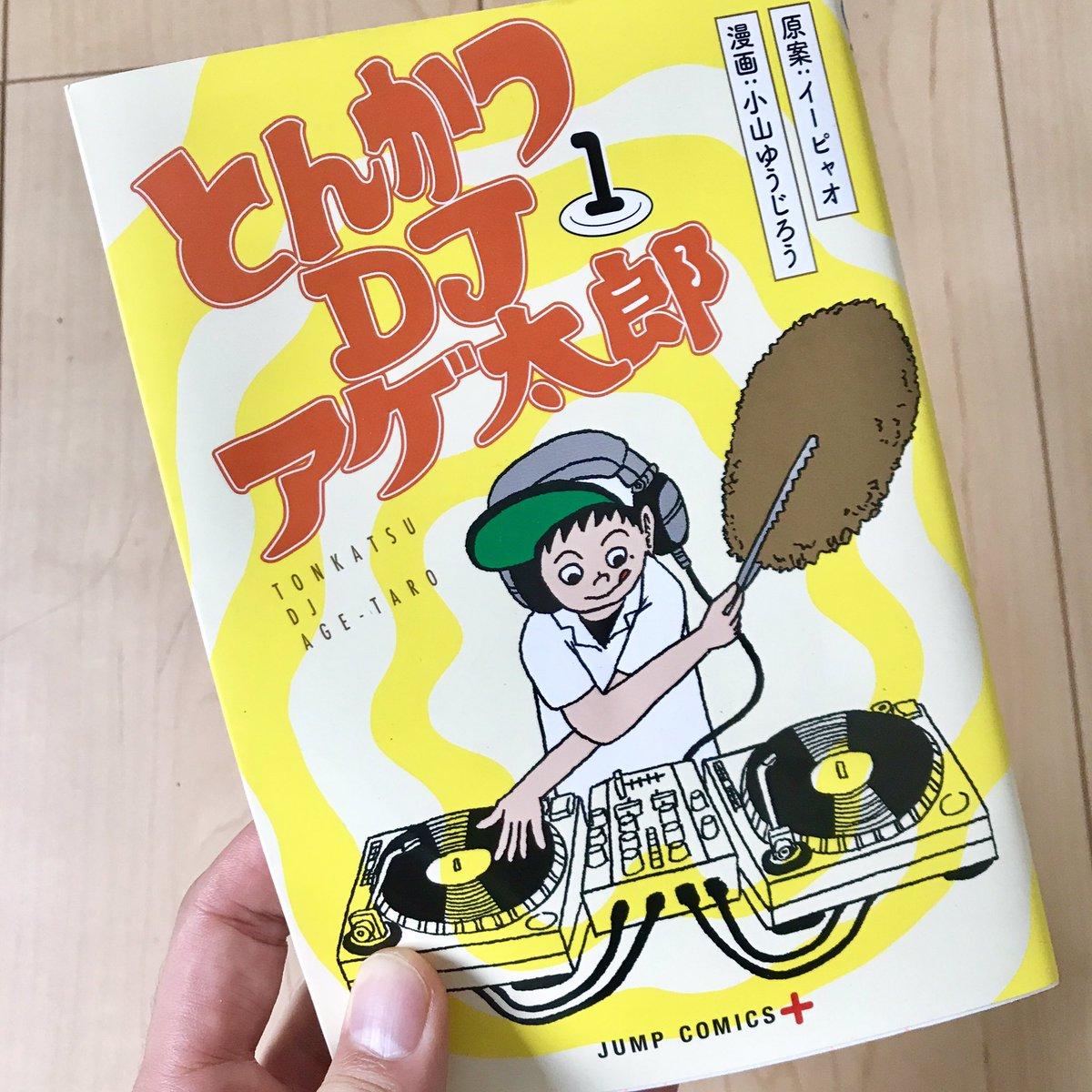 だいぶん前から気になっていた漫画「とんかつDJアゲ太郎」を読む…めっちゃ面白いやん!!!