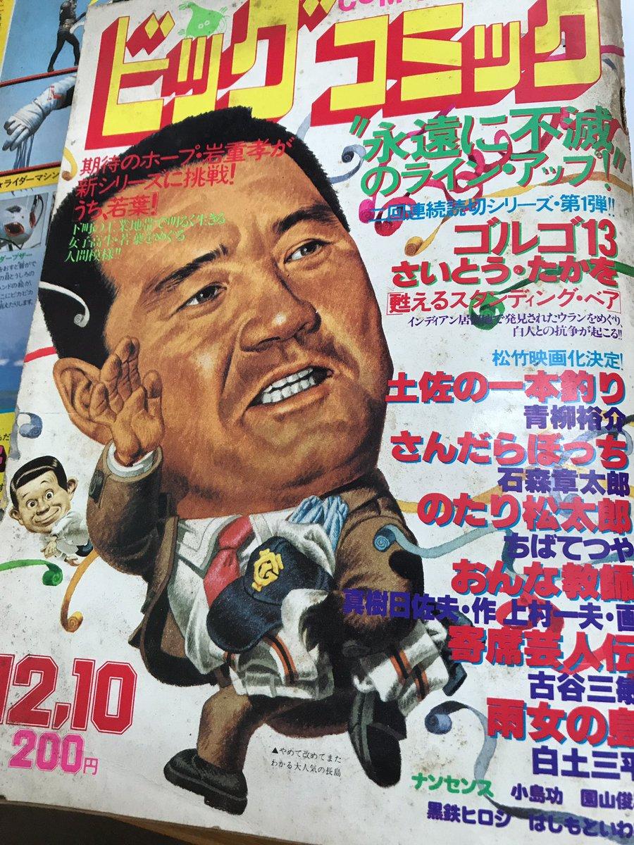 会社の倉庫を掃除してたら1980年発行のビックコミックが出てきた…長嶋茂雄さんが表紙だし石ノ森章太郎の写真だし松太郎やゴ