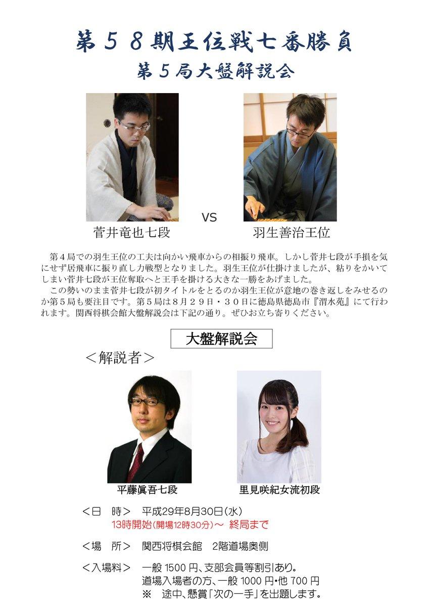 関西将棋会館【公式】