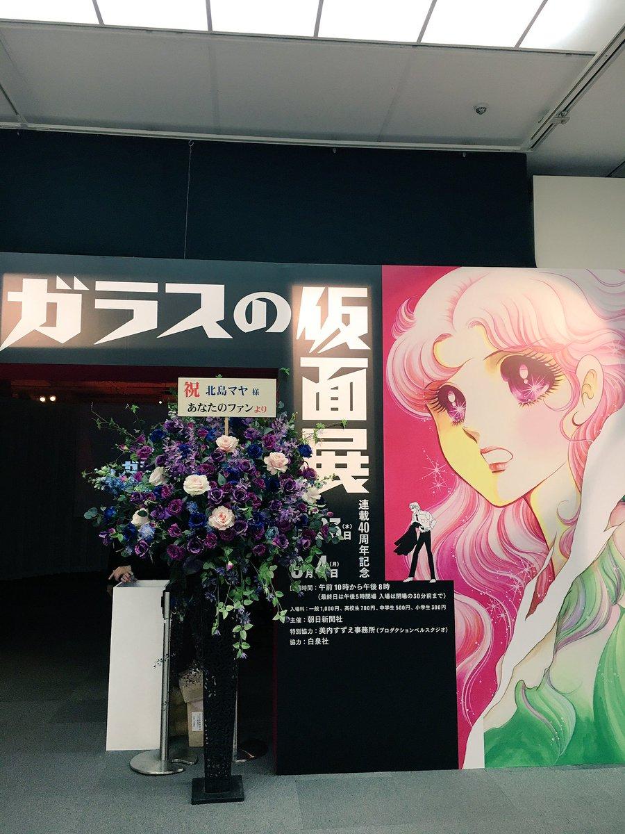 銀座松屋で今日から始まったガラスの仮面原画展へ!(´∈` )