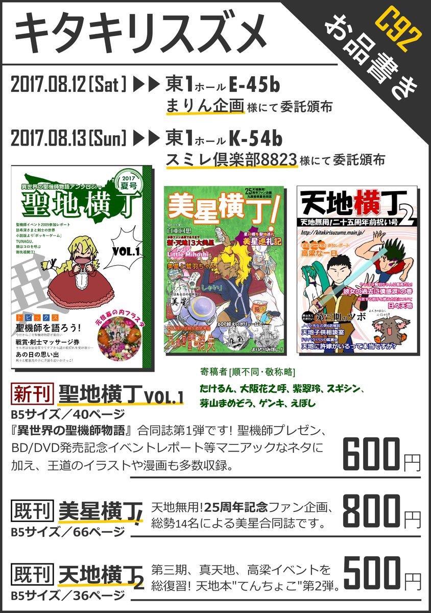 新刊・既刊は明日、東1ホール K-54b「スミレ倶楽部8823」で委託頒布させていただきます。新刊にはおまけとして16禁