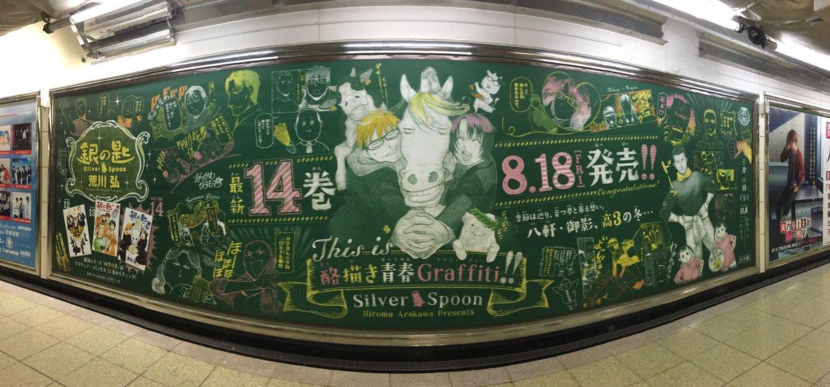 新宿駅で「銀の匙 Silver Spoon」14巻発売記念の巨大黒板風ポスターを見てきた!本当に黒板にチョークで描かれた