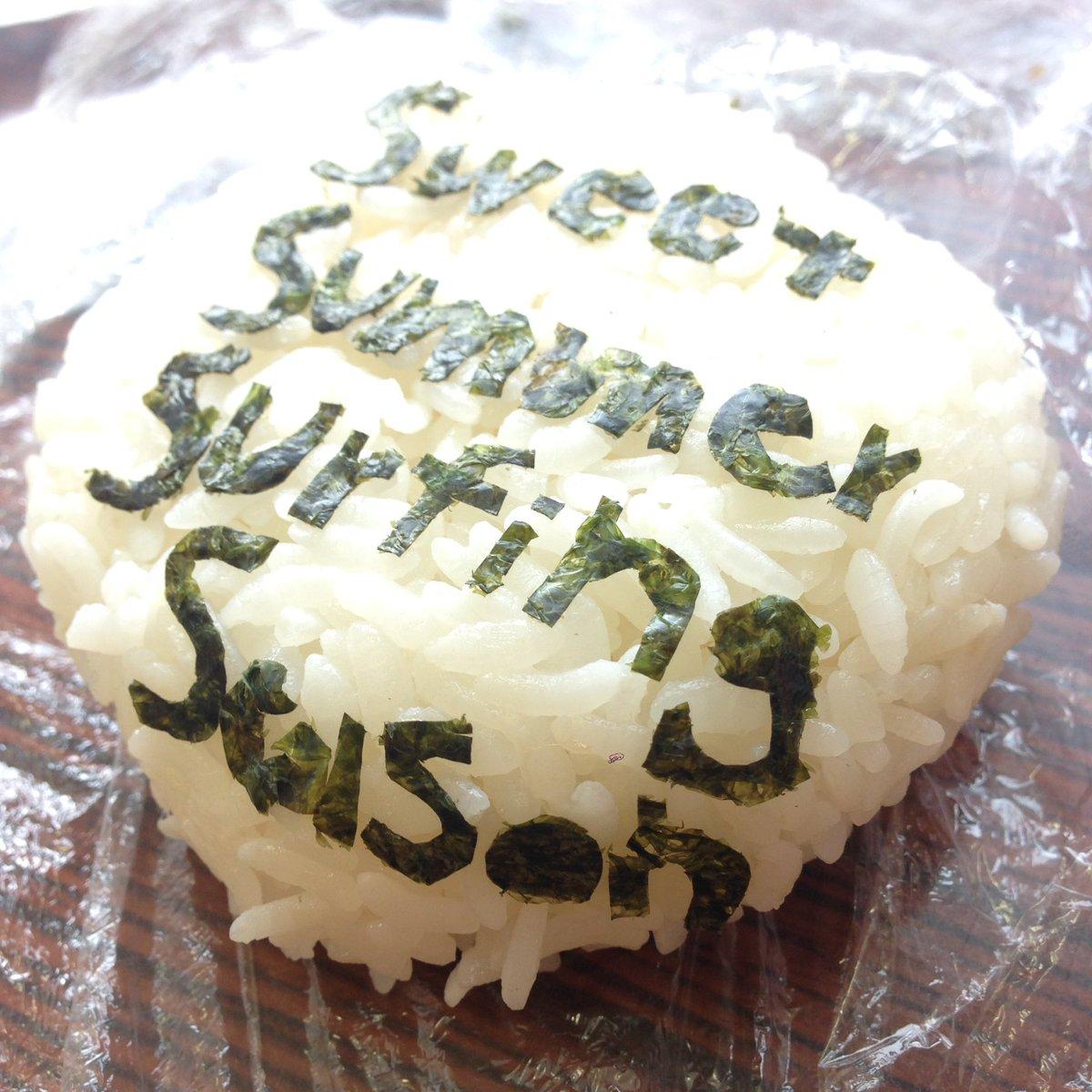 夏はなかなか来ないうちに終わる二年目#SMAP25YEARS #onigiri
