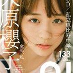 クイックジャパン最新号、表紙解禁です!特集は大原櫻子さん。見つめる瞳に吸い込まれそうです!今のECDさんを追いかけたりエ