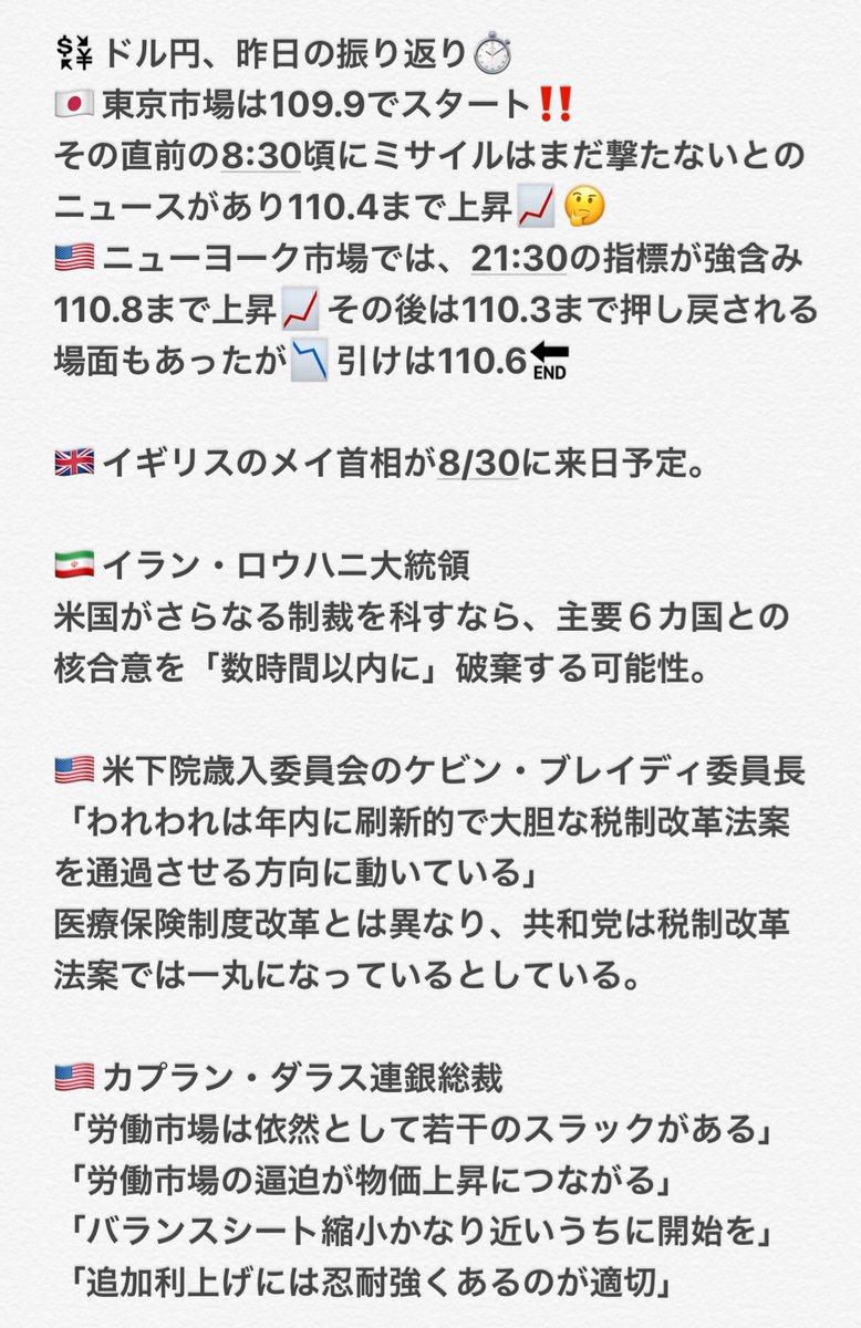 2017/8/16(水)スキャル将軍・ファンダFX(๑˃̵ᴗ˂̵)و#ドル #ドル円 #キングダム #原泰久 #ユーロド