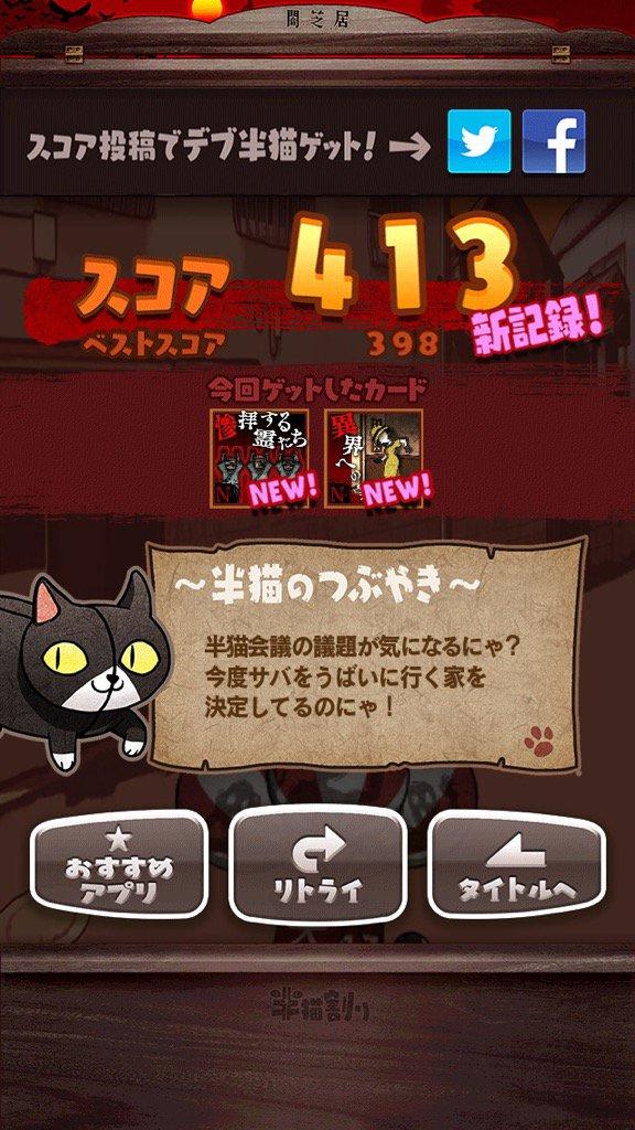 ぱっか〜ん!半猫割りで413スコアを獲得したにゃ!  #半猫割り #闇芝居