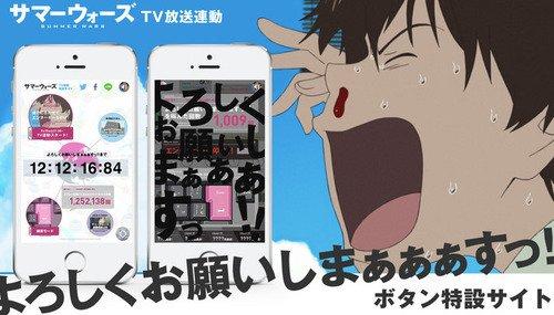 【サマーウォーズ】8月18日の「金曜ロードSHOW!」で放送されることに併せ、 スマートフォン用特設サイト「よろしくお願