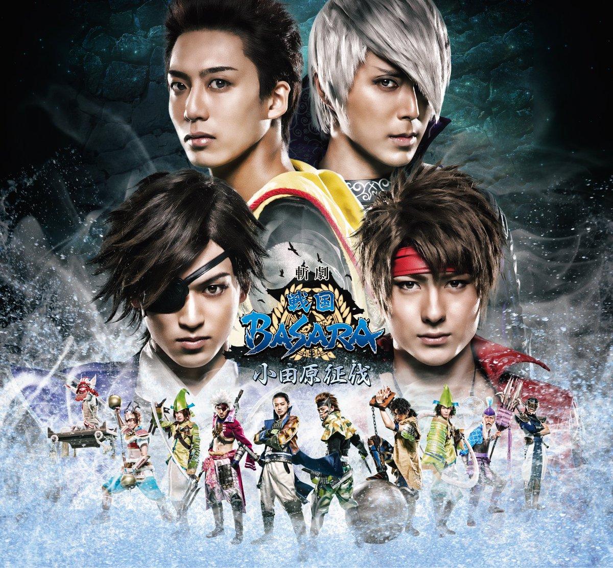 斬劇『戦国BASARA』小田原征伐、本日は19時開演の1回のみとなります!そしてゲストにやってくるのは後藤又兵衛!終演後