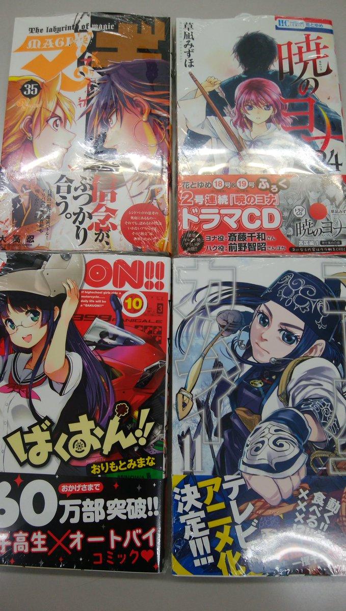 Tです。今日のコミック新刊はこちら!「マギ」「暁のヨナ」「ばくおん!」「ゴールデンカムイ」などなど人気作の続巻が続々と入
