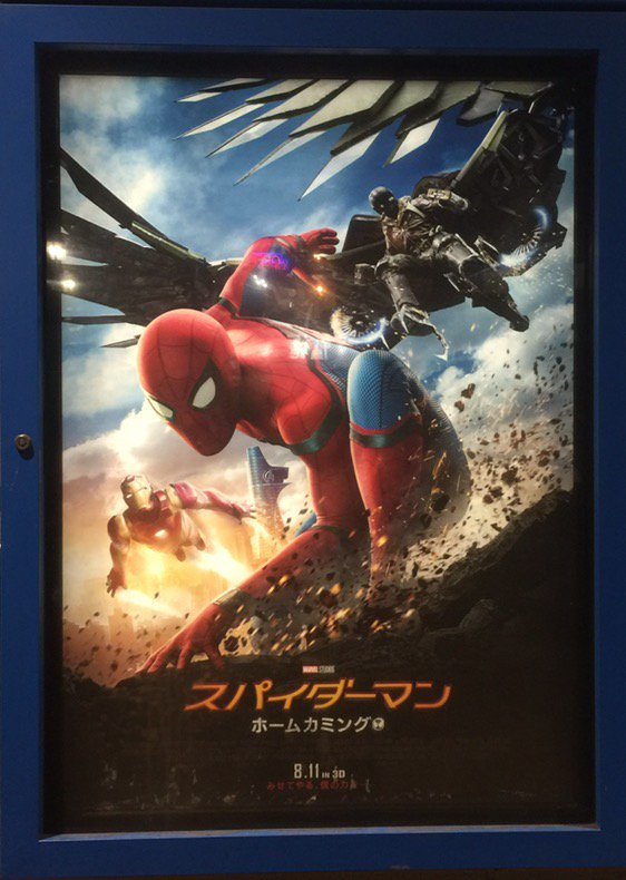 先日スパイダーマン見たですよ。三作目のリブートでアベンジャーズの一環でこの時代に作る意味を考えて手際よくいい工夫もたくさ