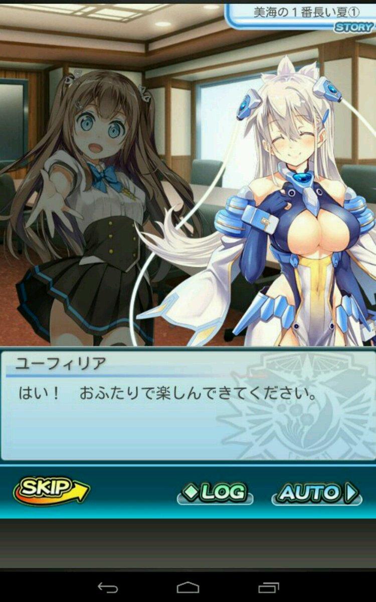 [アンジュ・ヴィエルジュ] ユフィの笑顔かわいい。天使か…