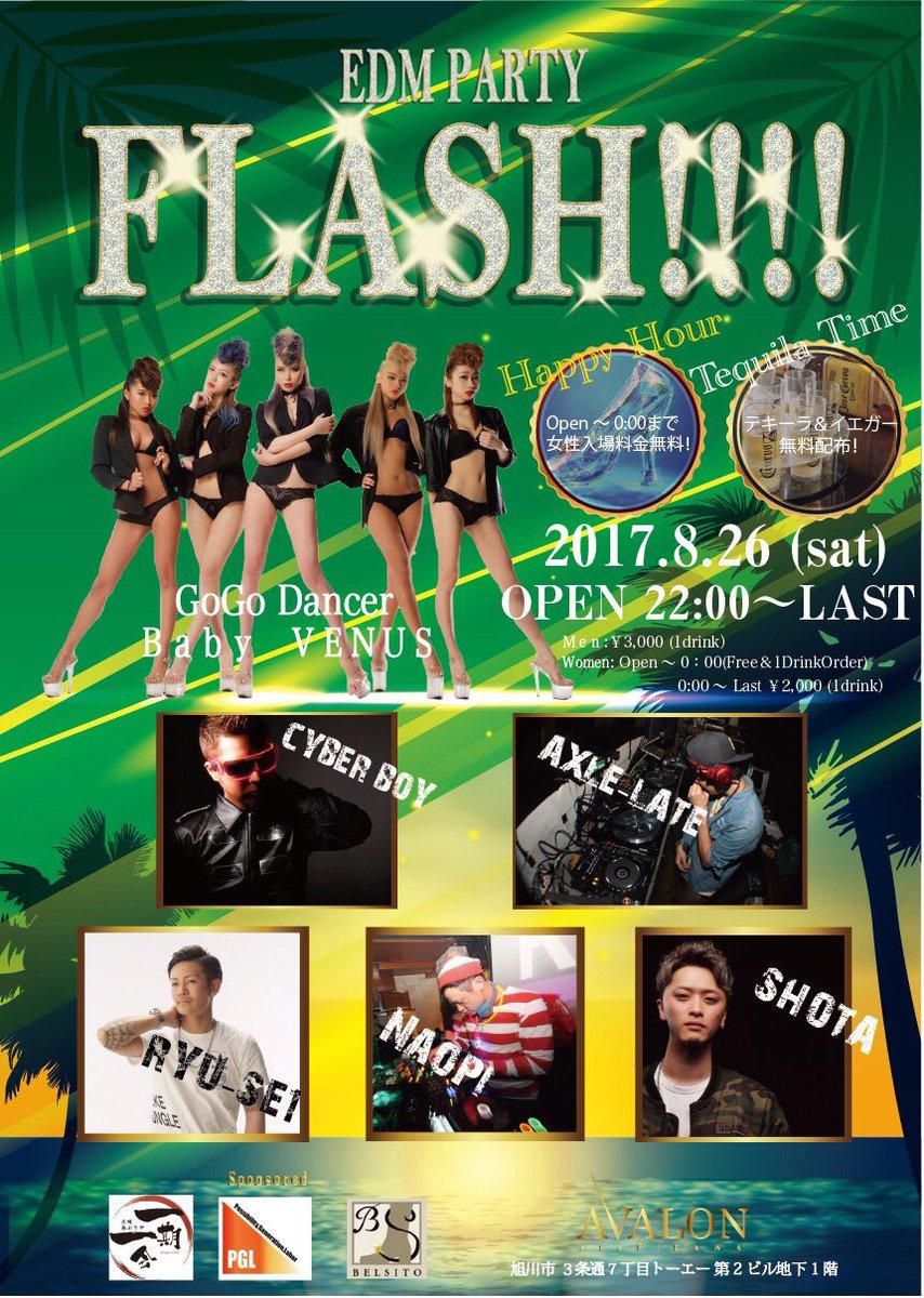【ReLIFE 】主催イベント8/26/(Sat)開催!【EDM PARTY FLASH!!!!】👏テキーラタイムあり👍
