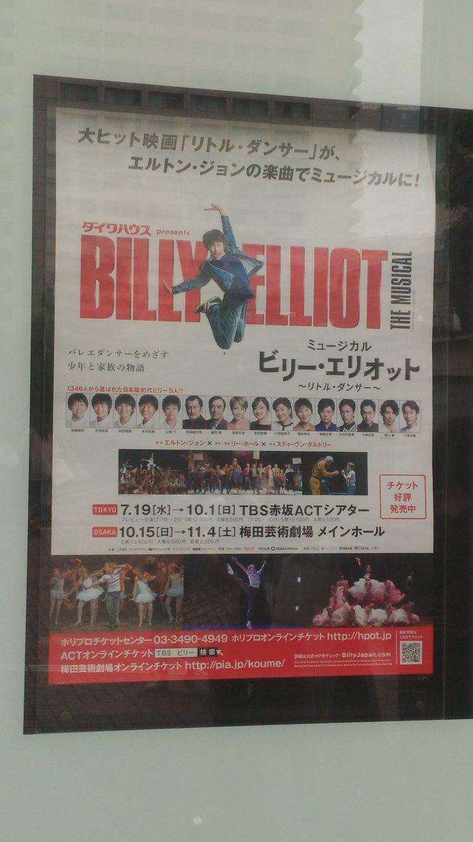 映画版もロンドン劇場版も大好きで、この日を待ってました。表情までしっかり見える至福の最前列、晴翔ビリー&瑠マイケル、吉田