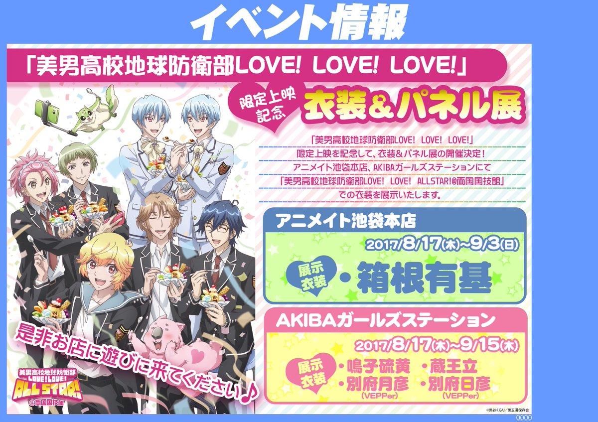 【美男高校地球防衛部】≪「美男高校地球防衛部LOVE!LOVE!LOVE!」限定上映記念 衣装&パネル展≫は大好
