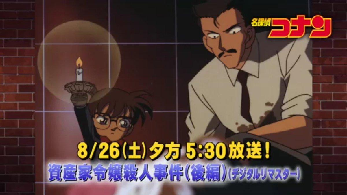 次回【資産家令嬢殺人事件(後編)】 8月26日(土)17:30~18:00 Next Conan's Hint︰シャワー