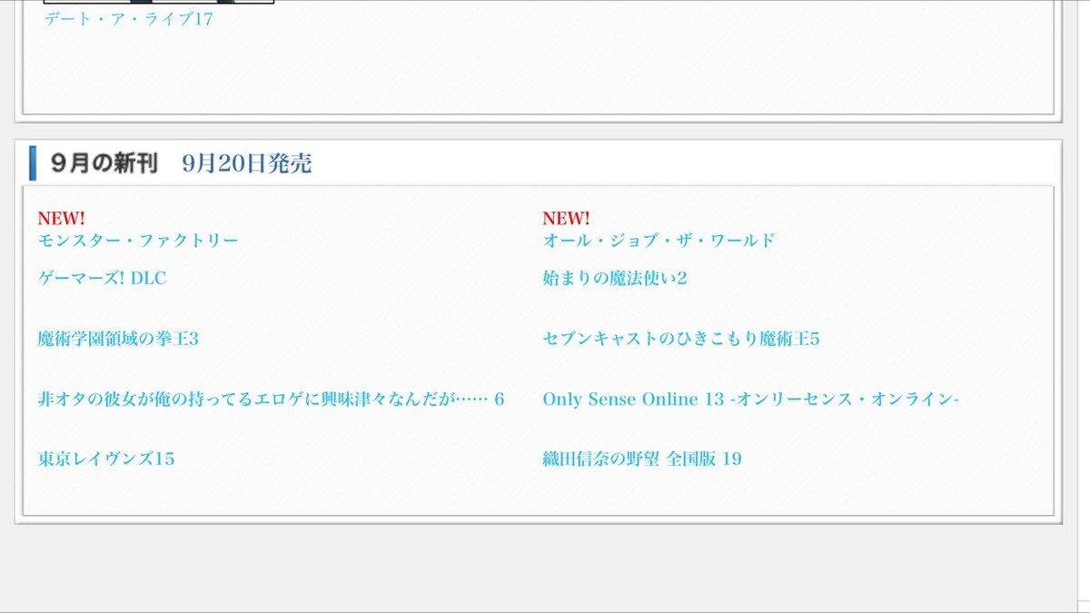 東京レイヴンズ15巻!来月発売!!!前世編がついに読めるんだ……先生、今回も楽しみにしてます!!!
