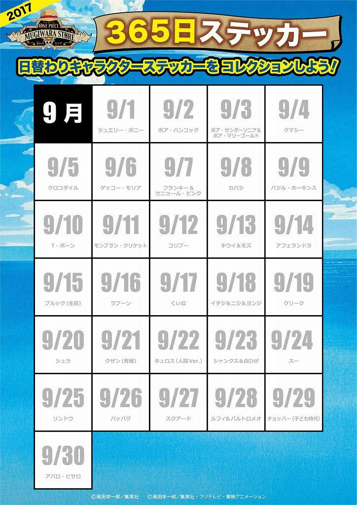 【365日ステッカー】『365日ステッカー』の9月配布予定のラインナップを発表!!※配布方法につきましては、各店ごとに異