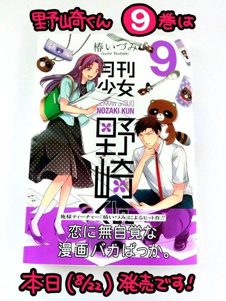 月刊少女野崎くん9巻は本日発売です!よろしくお願いしますー。