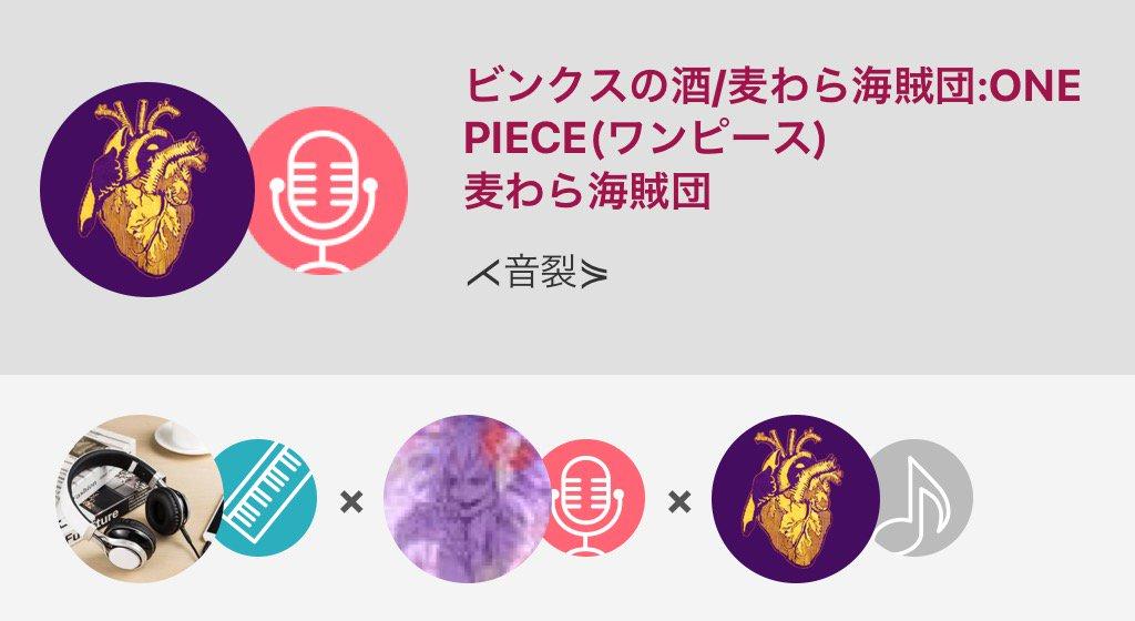 ビンクスの酒/麦わら海賊団:ONE PIECE(ワンピース) / 麦わら海賊団by ⋌音裂⋟#nanamusic