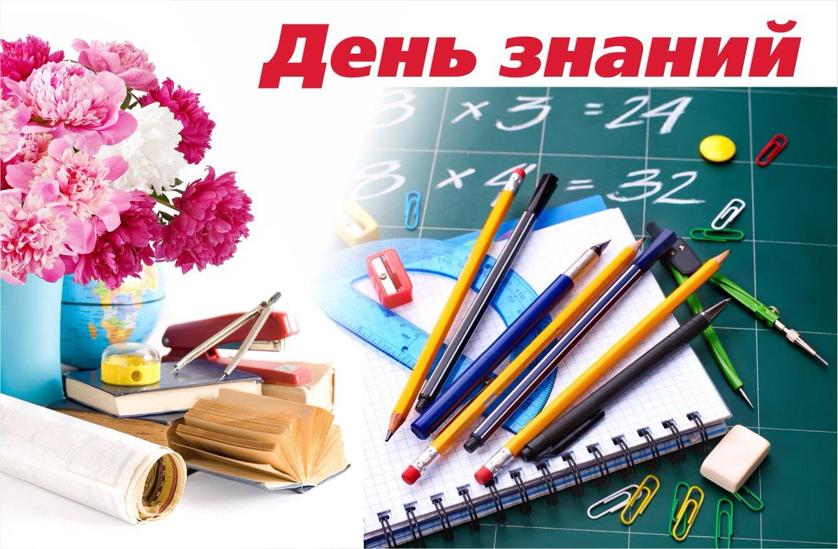 Прошли праздники день знаний